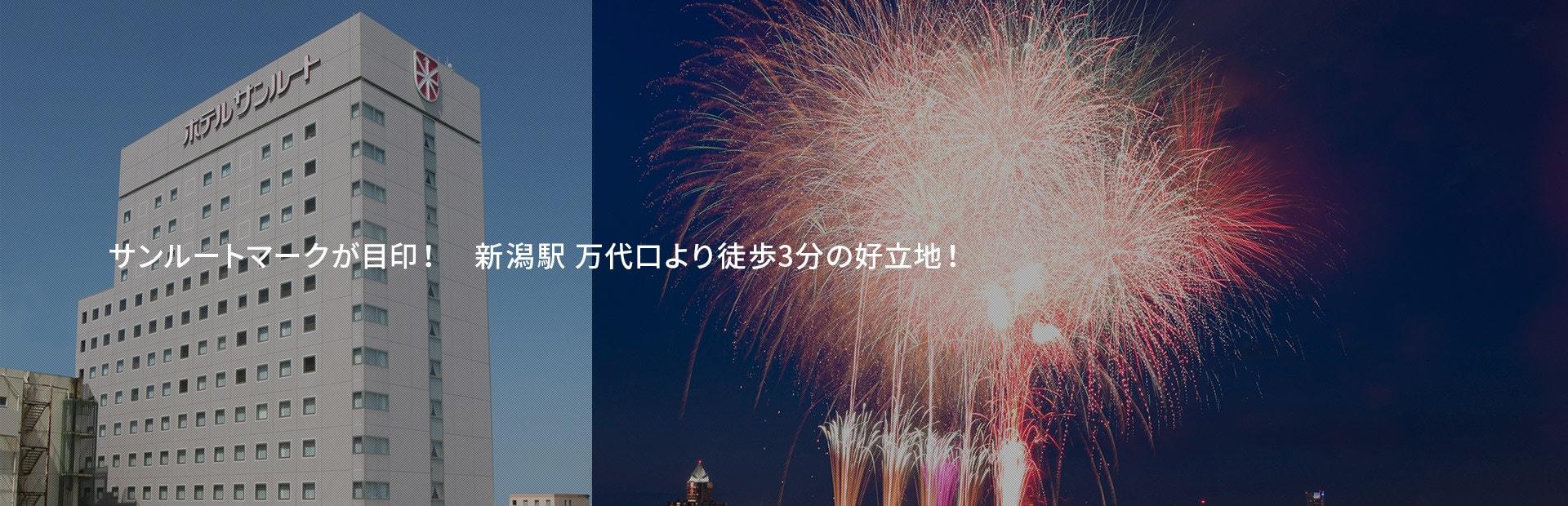 公式>ホテルサンルート新潟|新潟駅より徒歩3分のゆとりの空間